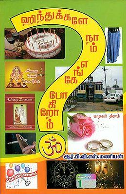 Hindukkale Naam Enghe Pokirom (Tamil)
