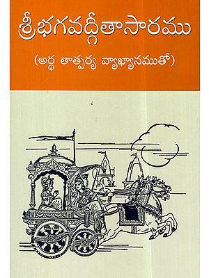 Sri Bhagavad Gita Saramu (Telugu)