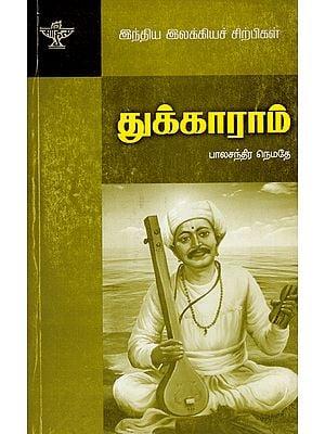 Tukaram- A Monograph in Tamil