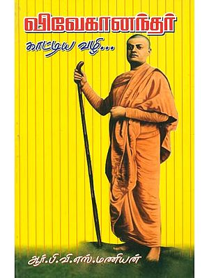 Path Shown by Sri Vivekananda (Tamil)