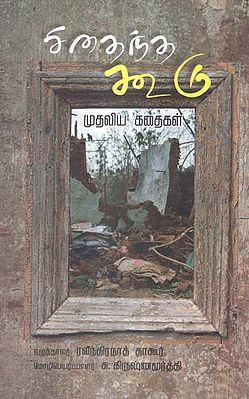 Cidhaindha Koodu Mudaliya Kathaigal (Tamil)