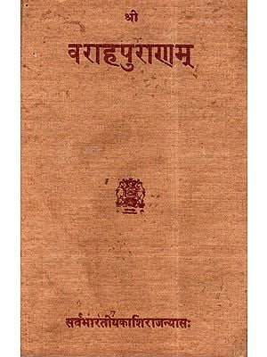 श्री वराहपुराणम् - The Varaha Puranam (An Old and Rare Book)