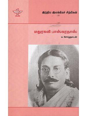 Mathurakavi Bhaskardass- A Monograph in Tamil
