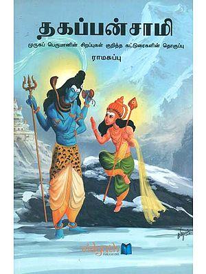 About Sri Karttikeya (Tamil)