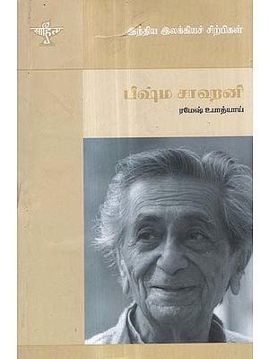 Bhisham Sahni- A Monograph in Tamil