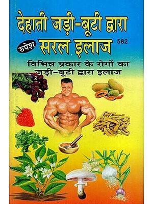 देहाती जड़ी- बूटी द्वारा सरल इलाज - Easy Treatments by Rural Ayurvedic Medicines