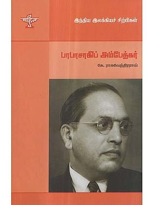Babasaheb Ambedkar- A Monograph in Tamil