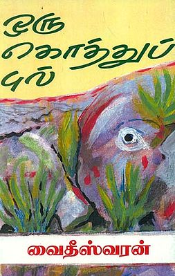 A Bunch of Grass (Short Stories in Tamil)