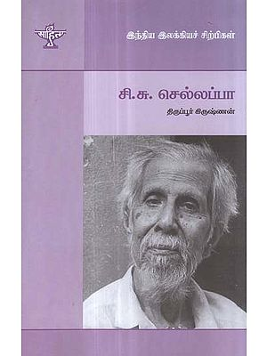 C. Su. Chellappa- A Monograph in Tamil