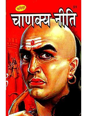 चाणक्य नीति - Chanakya Neeti