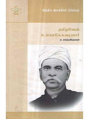 Thamizhavel Umamaheswaranar- A Monograph in Tamil