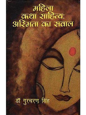 महिला कथा साहित्यः अस्मिता का सवाल - Women Fiction: The Question of Asmita