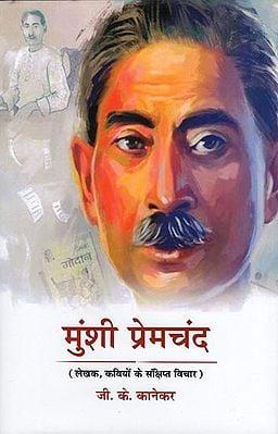 मुंशी प्रेमचंद (लेखक, कवियों के संक्षिप्त विचार) - Munshi Premchand (Author, Brief Thoughts of Poets)