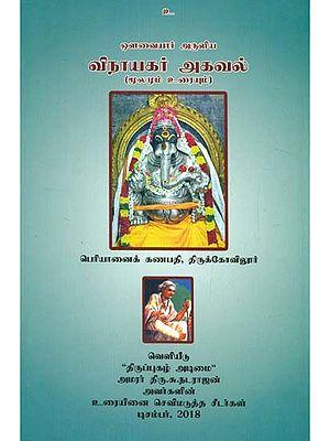 In Praise of Sri Ganesh by Avvayar Original With Explanation (Tamil)