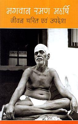 भगवान रमण महर्षि: जीवन चरित एवं उपदेश - Life Story and Preachings of Maharishi Ramana