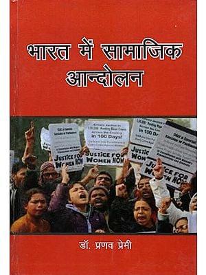 भारत में सामाजिक आन्दोलन - Social Movement in India