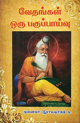 Vedas- A Research (Tamil)