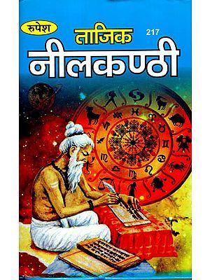 ताजिक नीलकण्ठी - Taajik Neelkanthi