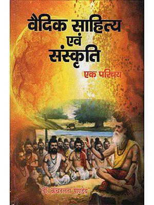 वैदिक साहित्य एवं संस्कृति - An Introduction to Vedic Literature and Culture