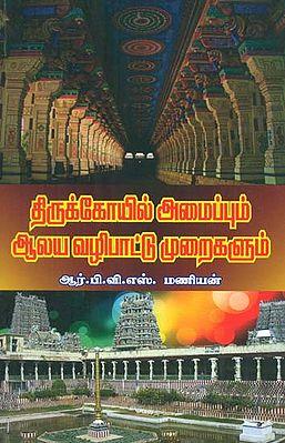 Thirukkoil Amaippum Aalaya Vazhipattu Muraikalum (Tamil)
