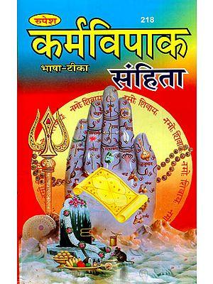 कर्मविपाक संहिता - Karmavipaka Samhita