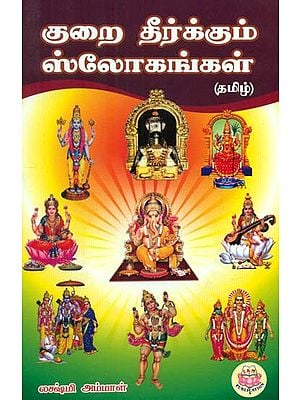 Slokas- Which Bestows Good (Tamil)