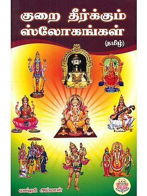 Slokas- Which Bestows Good (Tamil)
