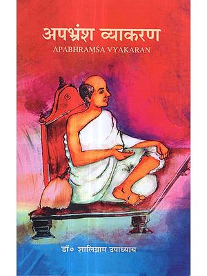 अपभ्रंश व्याकरण - Apabhramsa Vyakaran