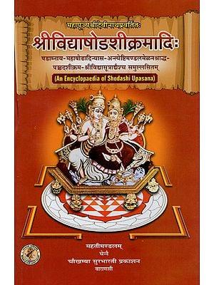 श्रीविद्याषोडशीक्रमादि: - Srividya Shodashi Kramadi (An Encyclopaedia of Shodashi Upasana)
