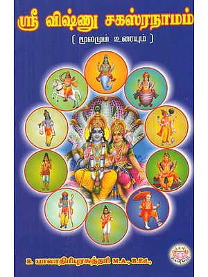 Sri Vishnu Sahasranamam (Tamil)