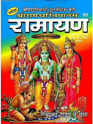 श्रीरामचरितमानस रामायण - Shri Ramcharitmanas Ramayana