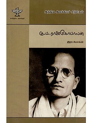 Ku. Pa. Rajagopalan- A Monograph in Tamil