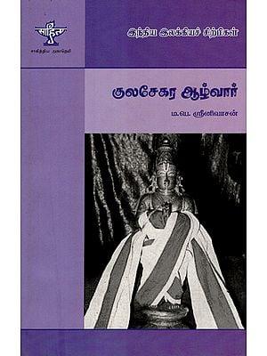 Kulasekara Alwar- A Monograph in Tamil