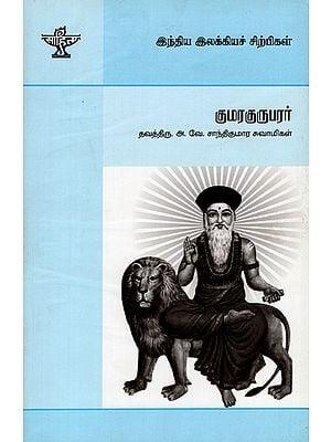 Kumara Guruparar- A Monograph in Tamil