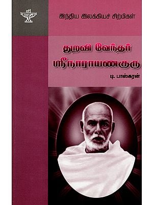 Brahmarshi Sree Narayana Guru- A Monograph in Tamil