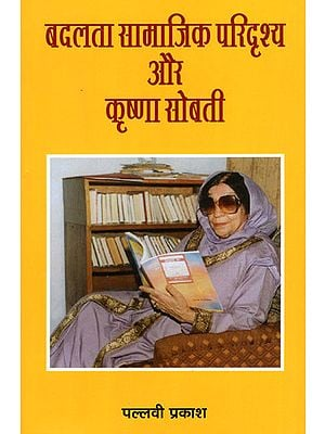 बदलता सामाजिक परिदृश्य और कृष्णा सोबती - Changing Social Landscape and Krishna Sobati