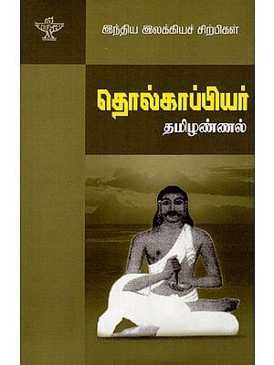 Tholkappiyar- A Monograph in Tamil