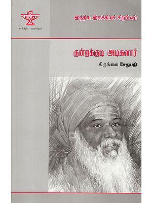 Kundrakkudi Adigalar- A Monograph in Tamil
