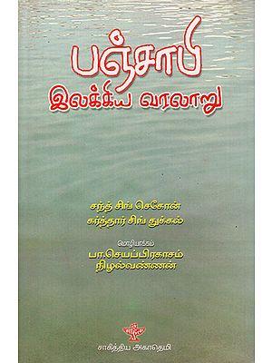 Punjabi Ilakkiya Varalaru (Tamil)