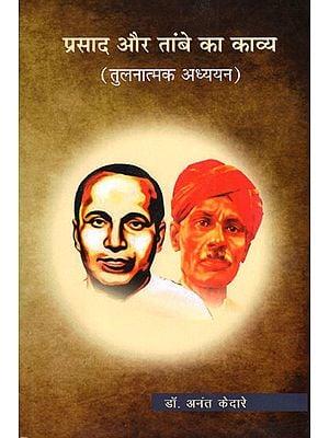 प्रसाद और तांबे का काव्य - Comparative Study of Poems of Jaishankar Prasad and Bhaskar Ramchandra Tambe