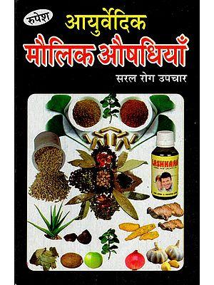 आयुर्वेदिक मौलिक औषधियाँ - Basic Ayurvedic Medicines