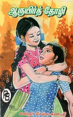 Dearest Friend (Children's Novel in Tamil)