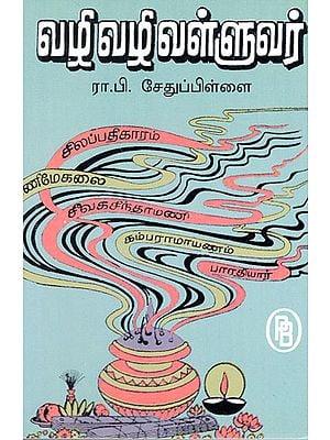 Vazhi Vazhi Valluvar (Tamil)