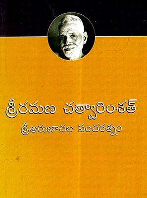 Sri Arunachala Paancharatnam (Telugu)