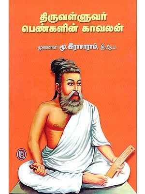 Thiruvalluvar the Women Watchman (Tamil)