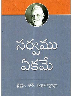 All IN One (Telugu)