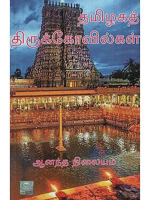 Shrines of Tamil Nadu (Tamil)