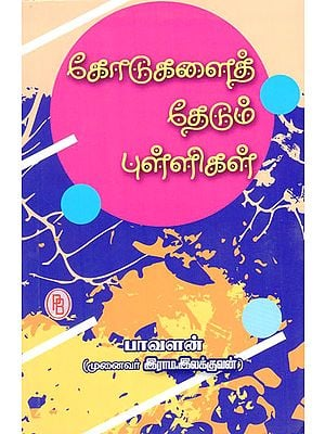 Dots in Search of Lines (Tamil)