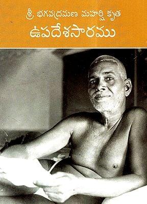 Upadesasaramu (Telugu)