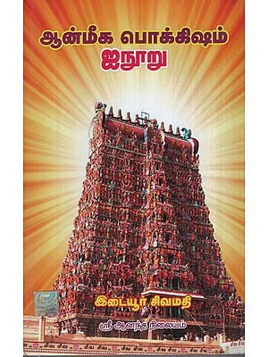 Divine Wealth 500 (Tamil)
